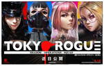 Tokyo Rogue by dcwj