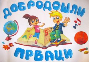 welcoming poster for first graders by milanglo