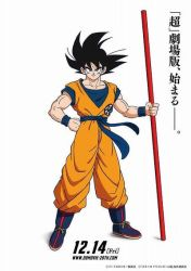 New Dragon Ball Movie by JacenWade