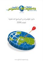 Global Experts cover 2 by Eslam