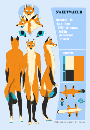Sweetwater ref by Moary