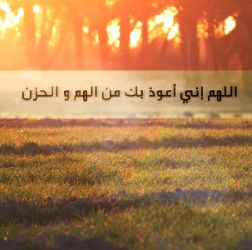 Allah I beg you to not having sadness by bluemix2