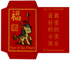 Qilin Guard Lucky Money New Year Red Envelope by SouthParkTaoist
