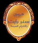 Disney arabic logo for snow white and the seven dw by Mohammedanis