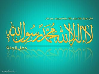 No God but Allah by mansy-graphics