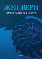 Jules Verne book covers 2 by azzza