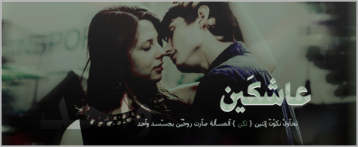 .:: 3ash8eeN ::. by sofe-iq