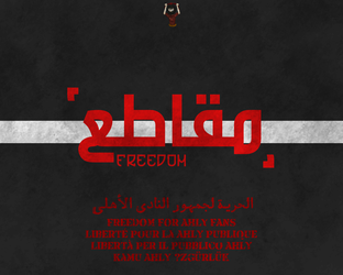 Freedom for AHLY Fans by Magdy-Mos-Gonzaga
