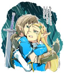 Crying Zelda by Jowa