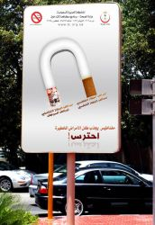 Poster Ministry Of Health by Alaa08
