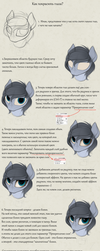 Tutorial: Eyes RUS by Yakovlev-vad