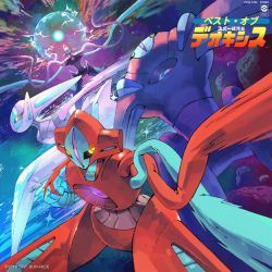 SUPER GALAXY SQUAD: DEOXYS by ZEBES