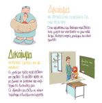 Greek Ombudsman - Children's Rights Booklet 11-12 by troutfishing