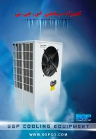 SGP Cooling Equipment by isfahangraphic