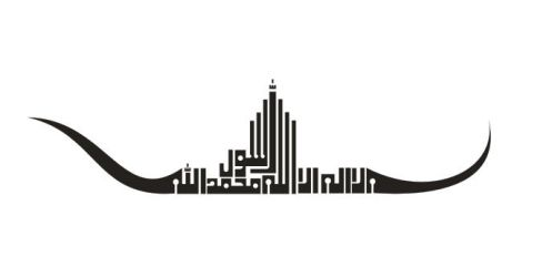 calligraphy  in vector by syedmaaz