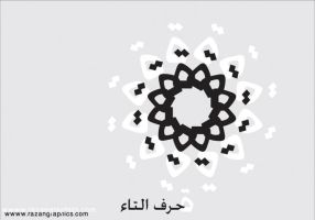 the arabic letter T by razangraphics