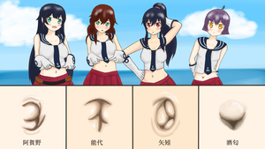 Agano's sisters to compare the navel. by protze