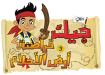jame and the neverland pirates arabic logo by Mohammedanis