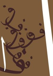 arabic typography3 by fadialameer