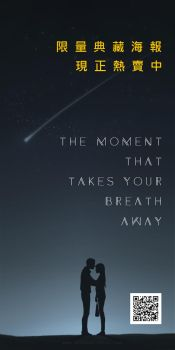 Limited Collector's Edition Poster - The Moment by hiroshi18