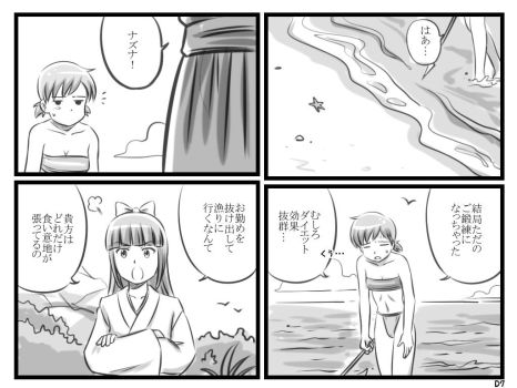 Amamiko: Sea Shrine Maidens 121 by Aster144