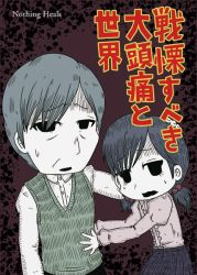 Front Cover of my new dojinshi by Genkidown