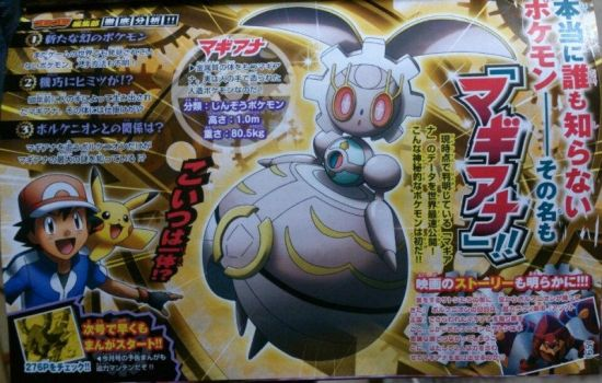 New Pokemon Magiana, thoughts and predictions by pimmermen