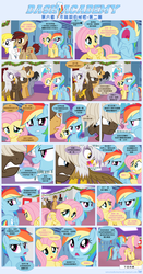 Chinese: Dash Academy 6 - The Secrets We Keep p2 by HankOfficer