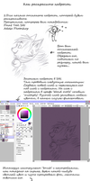 How to colour it. Tutorial. by Lerrrti