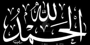 Praise be to Allah by Muslima78692
