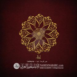 Name in Arabesque Mandala Diwani Calligraphy by NamesInArabic