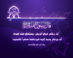 Hadith Shareef Eps1 Du'aa by MS4d