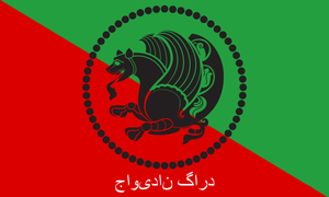 Flag of the Persian Immortal Guard by ThanyTony