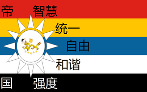 Flag of Chinese Empire (Chang Dynasty 1564-1949) by Sharklord1