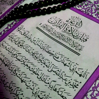 Before reading Quran by AliAlsamawi