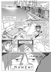 TRAFFIC Page 01 by AlexPope
