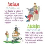 Greek Ombudsman - Children's Rights Booklet 09-10 by troutfishing