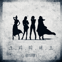 2NE1: Missing You 3 by Awesmatasticaly-Cool