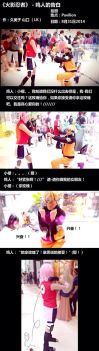 Naruto confession (cosplay comic) by LittleKumiko