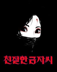 sympathy for lady vengeance by damndamndrum