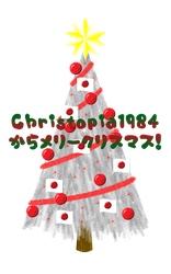 Japanese christmas card by Christopia1984