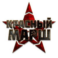 Red March Russian Logotype by Diamond00744