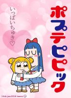 Pop Team Epic - How much do you like me? by tencinoir