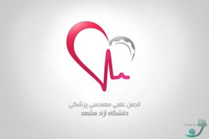 Biomedical Engineering Logo by Moh3nn