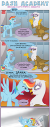 (GREEK) Dash Academy Chapter 2 - Hot Flank #3 by LDinos