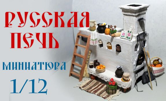 Russian Stove-Bad by Juliola