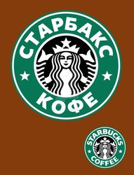 Starbucks Coffee logo Cyrillic version by VariantArt123