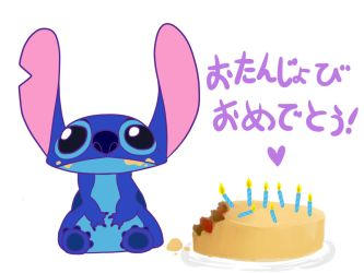 Stitch ate your cake by wolfsouled
