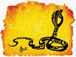 Quranic Calligraphy Exbibit-2 by kchemnad
