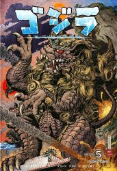 Godzilla Rulers of Earth Vol 5 Okinawa Cover final by KaijuSamurai